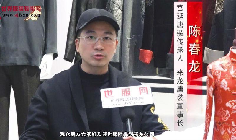 【来龙唐装 】继承宫廷制作工艺 四代人传承不离不弃