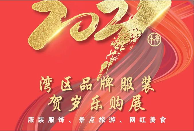 """品牌汇聚虎门:""""2021湾区品牌德赢国际贺岁乐购展""""惊艳来袭!"""