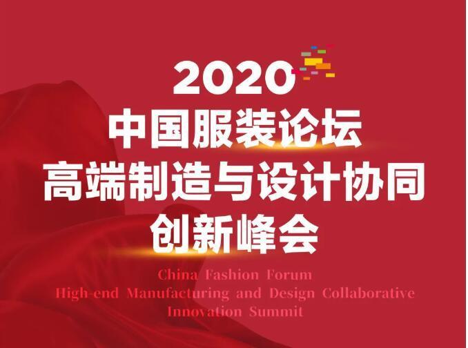 長征起點  數字經濟再出發:2020中國服裝論壇高端制造與設計協同創新峰會群雄論劍