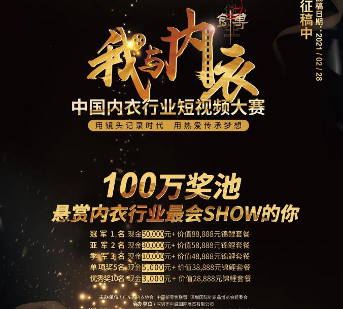 CKIW深圳博览会:中国内衣行业短视频大赛正式启动