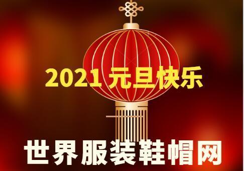 世服网:祝愿全球德赢国际人2021元旦快乐!