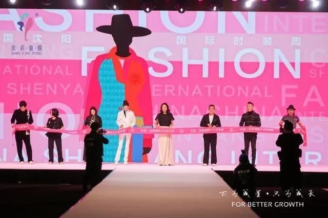 2021SS中国·沈阳国际时装周震撼登场