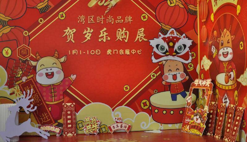 虎门乐购展现场:到中国童装名镇的时尚风采年末享超值购物盛宴!
