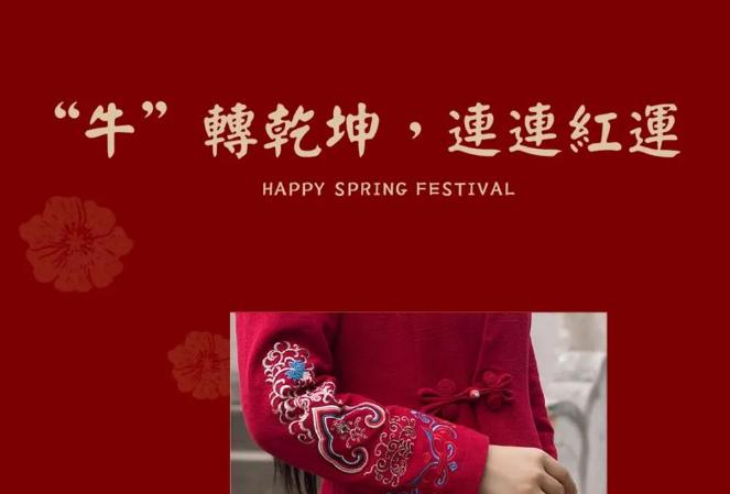 木棉道 : 新春正当红,年华恰似锦