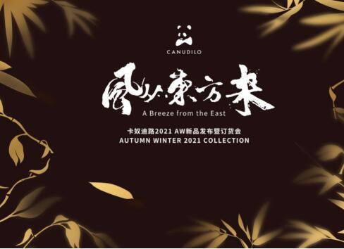 CANUDILO卡奴迪路新形象 ——2021秋冬男裝系列發布,引領男士時尚生活美學
