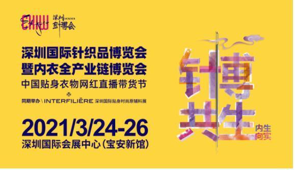 针博会:史无前例 2021中国贴身衣物网红直播带货节来啦!