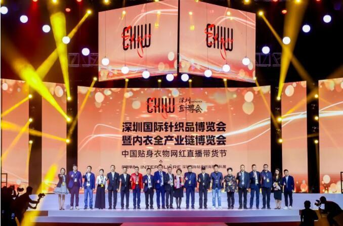 行業關注:構建針織內衣行業共生態   2021深圳國際針織品博覽會盛大開幕!