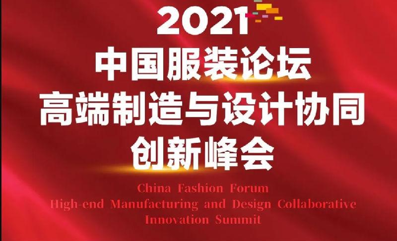 于都快讯:2021中国服装论坛高端制造与设计协同创新峰会日常安排