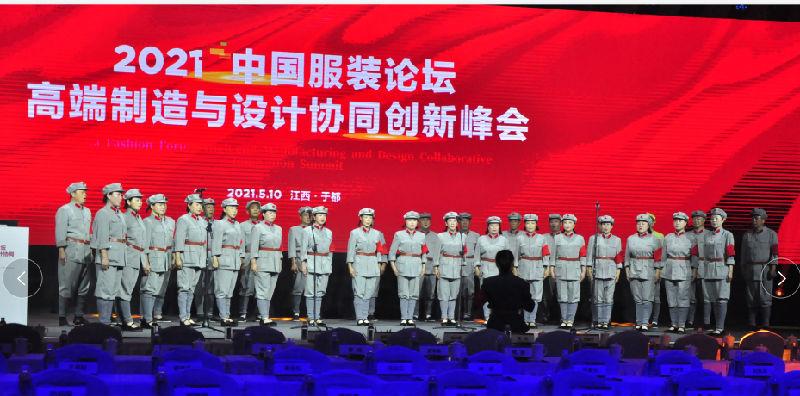 于都熱點:中國服裝論壇高端制造與設計協同創新峰會圓滿收官