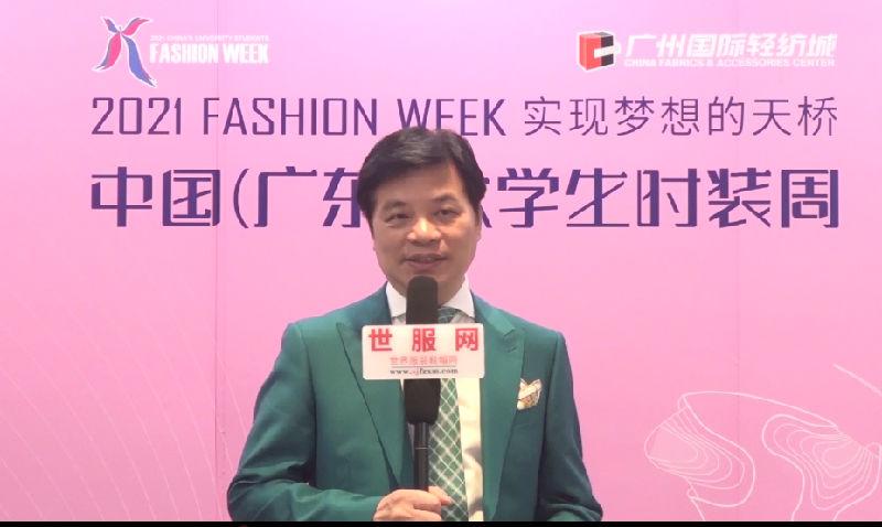 香港服装学院:2021中国(广东)大学生时装周毕业设计毕业作品展闪亮发布