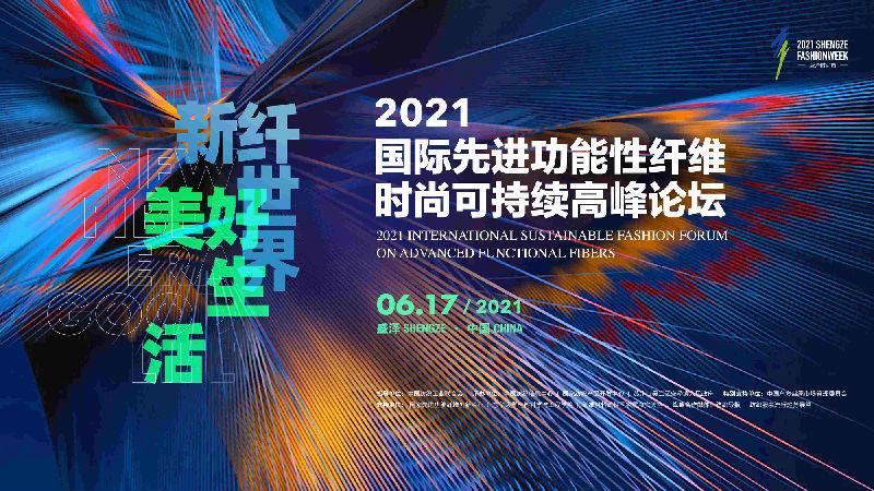 暢享新纖美好生活,2021國際先進功能性纖維時尚可持續高峰論壇共話材料賦能
