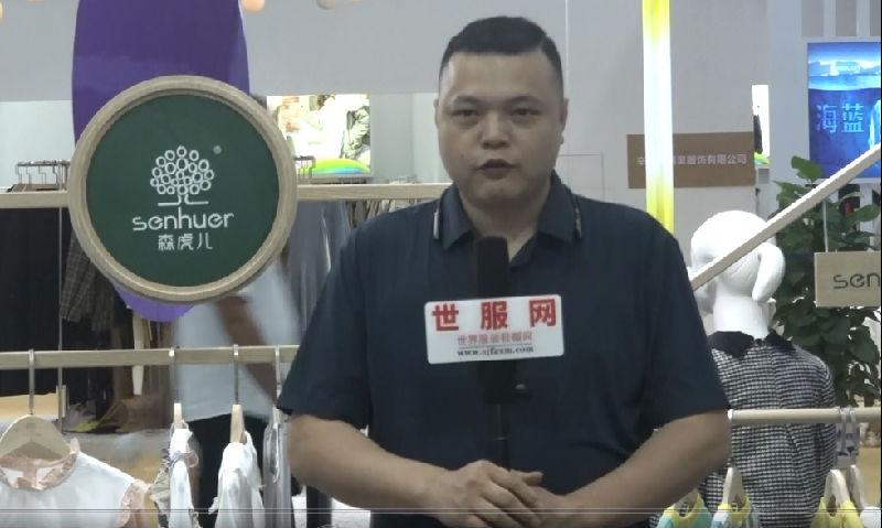 深圳時尚展會:專訪森虎兒江西寧都工業園負責人  李新運總經理