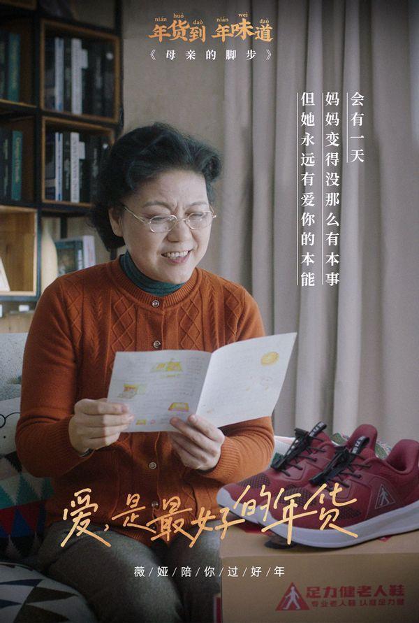 年味渐浓 薇娅温暖推荐足力健老人鞋羊毛鞋 给父母更好的新年礼